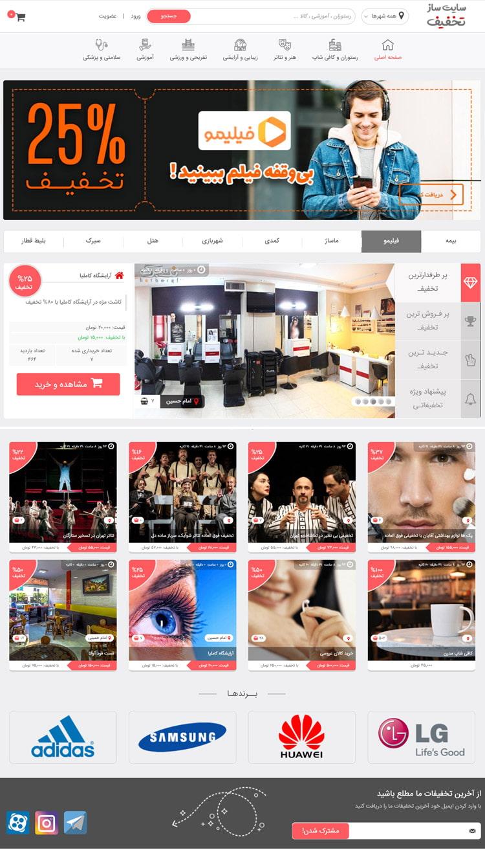 طراحی سایت شبیه نت برگ