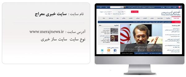 نمونه کار طراحی سایت خبری