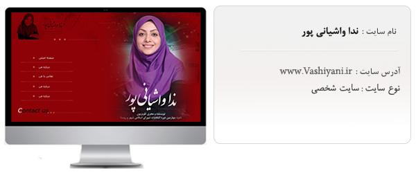 طراحی سایت شخصی مجری صدا و سیما