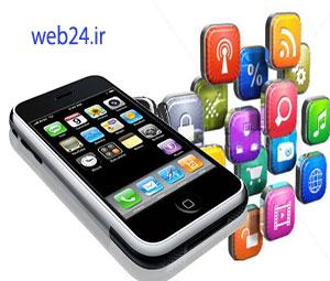 نرم افزارهای موبایل  اپلیکشینهای موبایل